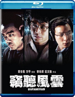 窃听风云1电影影评_窃听风云 overheard >> bd-华语,亚洲蓝光电影区 >>
